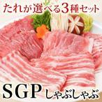 【通販限定】特選SGP豚肉しゃぶしゃぶ3種セット