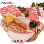 内祝い ギフト 詰め合わせ 肉 送料無料 通販限定 主婦大喜びセット 豚肉 ウインナー 国産 贈り物 贈答品 お取り寄せグルメ お礼 サイボクハム