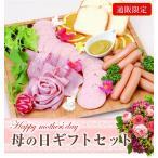 母の日 プレゼント 食べ物 グルメ 2017 ギフト 3tu サイボクハム 送料込  ハム ウインナー ケーキ スイーツ