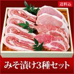 お取り寄せグルメ ギフトセット ギフト 同梱商品の送料無料 豚肉 味噌漬け 送料込 5MB ロース 肩ロース バラ 切身 国産 豚肉 プレゼント