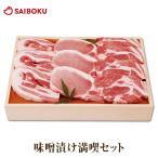 ギフト 詰め合わせ ハム 肉  内祝い 肉 送料無料  80MA 味噌漬け 国産 銘柄豚 お取り寄せグルメ