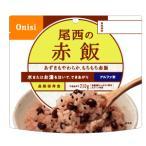 非常食 保存食 5年保存 尾西食品 アルファ米 赤飯