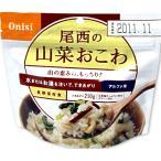 (非常食 保存食)尾西食品 アルファ米 山菜おこわ 100g(1食分)(長期保存 防災 災害用品 非常食 保存食)