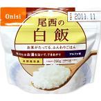 非常食 保存食 5年保存 尾西食品 アルファ米 白飯