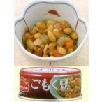 非常食 保存食 ごもく豆缶詰