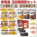 (次回入荷予定:1月30日頃)非常食 防災用品 5年保存 非常食セット 3日分18種類21品 非常食3日間満足セット