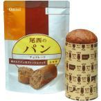 (非常食 保存食)尾西の長期保存パン チョコレート 防災用品や非常食、保存食に
