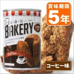 非常食 災害備蓄用 5年保存可能なパンの缶詰 缶入りソフトパン コーヒー味(非常食 保存食 防災グッズ 防災用品)