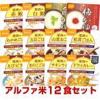 (次回入荷8月23日予定)非常食 保存食 アルファ米 12種類全部 セット 尾西食品