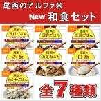 尾西のアルファ米を人気の和食7種類をセットにした 尾西の和食セット(アルファー米 非常食 保存食)