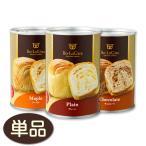 おいしすぎる非常食で有名なボローニャのパンの缶詰(非常食 保存食 防災グッズ 防災用品 帰宅困難者対策)