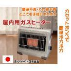 カセットガスストーブ カセットボンベ式ポータブルヒーター(屋内用) ミセスヒート イブ KH-013