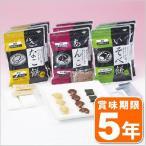 オトクなお餅3味セット(あんこ・いそべ・きなこ 各1食)(長期保存 防災 災害用品 非常食 保存食)