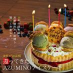 Azuminoアイスケーキ【6号】