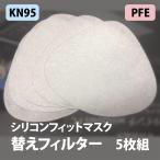 SaiEL マスク替えフィルター 5枚組(※マスク本体別売!) KN95認証 N95同級 風邪 ウイルス 飛沫 pm2.5 花粉 ほこり 交換 (お一人様5点迄)
