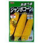 トウモロコシの種 ゴールドラッシュ88 小袋