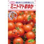 ミニトマトの種 まゆか 小袋