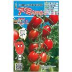 ミニトマトの種 アミちゃん  8粒 ( 野菜の種 )