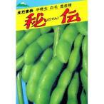 枝豆の種 秘伝 ( えだまめの種 ) 小袋 約1dl ( 野菜の種 )