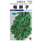枝豆種 福獅子 ( えだまめの種 ) 小袋 約70ml 家庭菜園 ガーデニングにおすすめの 野菜種♪ ( 野菜の種 )