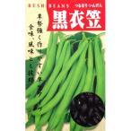 つるありインゲン豆の種 黒種衣笠 1dl