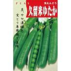 実取エンドウの種 久留米ゆたか 20ml