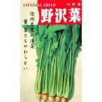 野菜のタネ 葉っぱもの 漬け菜