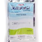 殺虫剤 スミチオン水和剤40 500g