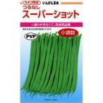 つるなしインゲン豆の種 スーパーショット 50粒