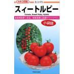 ミニトマトの種 スィートルビー 20粒