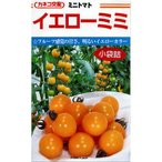 ミニトマトの種 イエローミミ コート600粒 ( 野菜の種 )