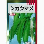 雑豆種 四角豆 シカクマメ ( ざつまめの種 ) 小袋 約2