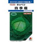 四季獲 (キャベツの種) 小袋 約1.1ml