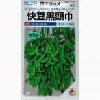 枝豆種 快豆黒頭巾 ( えだまめの種 ) 小袋 約40ml 家庭菜園 ガーデニングにおすすめの 野菜種♪ ( 野菜の種 )