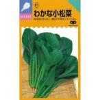 わかな (小松菜の種) 2dl