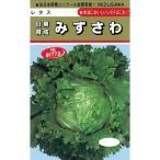 みずさわ (レタスの種) 小袋 約1.5ml