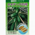 パパイヤの種 オキテング25号 20ml(約200粒)