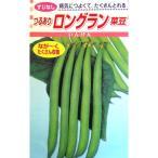 つるありインゲン豆の種 ロングラン菜豆 30ml