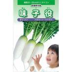 味子役の種 小袋(約5ml) 大根の種