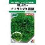 チマサンチュ青葉 (レタスの種) 小袋 約1ml