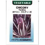 赤チコリー タルディーボ (西洋野菜の種) 小袋