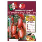 トマトの種 トマトサンマルツァーノリゼルバ 8粒