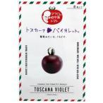 ミニトマトの種 トスカーナバイオレット 8粒 ( 野菜の種 )