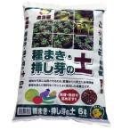 さし芽・種まきの土 6L