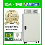 米 冷蔵庫 保存 アルインコ 玄米保冷庫 米っとさん LWA-14 ( 玄米/野菜切り替え式 )