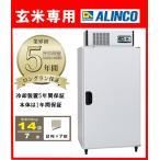 玄米保冷庫 アルインコ 米っとさん LHR-14 ( 玄米専用 ) 米 冷蔵庫 保存 LHR-14