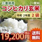 令和2年産 三重県産コシヒカリ  玄米1等米 30kg 2袋セット  お米 30キロ こしひかり