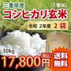 令和2年産 三重県産コシヒカリ  玄米2等米 30kg  2袋セット  お米 30キロ こしひかり