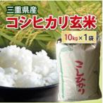 令和2年産 新米 送料無料 コシヒカリ 玄米 10kg(小袋 小分け) 2等米  三重県産  お米 コメ 10キロ