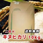 令和元年 新米 三重県産 キヌヒカリ (きぬひかり) 玄米 二等米 10kg 10キロ 【送料無料】 令和1年産 お米